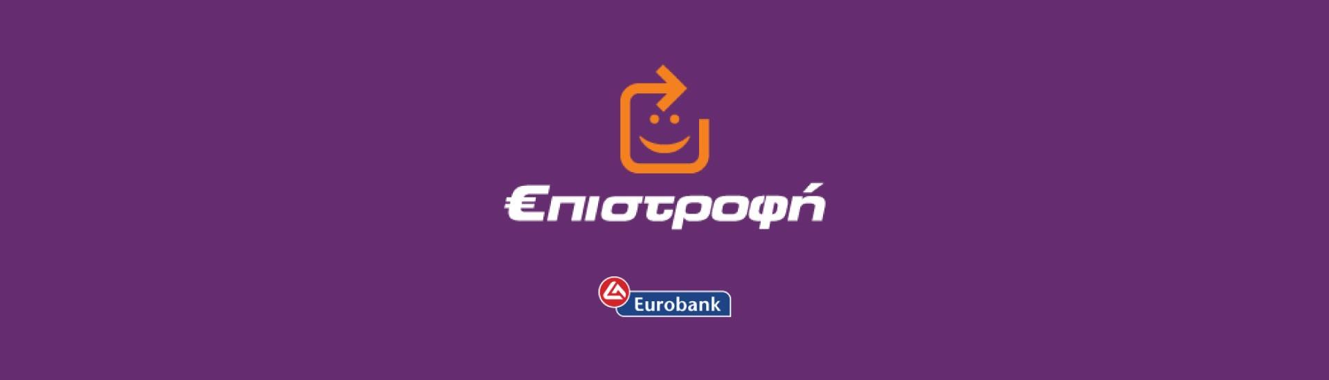 5% Επιστροφή Eurobank