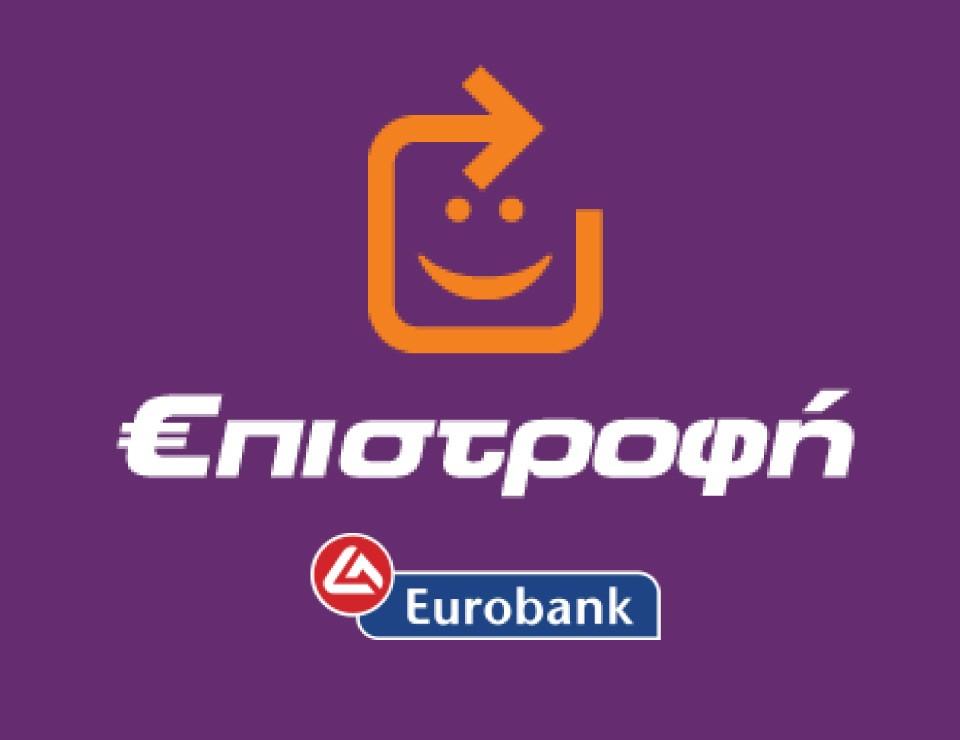 5% Επιστροφή<br>Eurobank