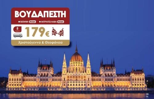 Βουδαπέστη - Βιέννη - Μπρατισλάβα All Inclusive